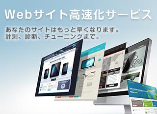WEBサイト高速化