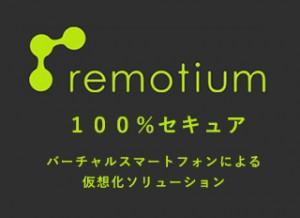 remotium