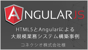 HTML5とAngularによる大規模業務システムの構築事例