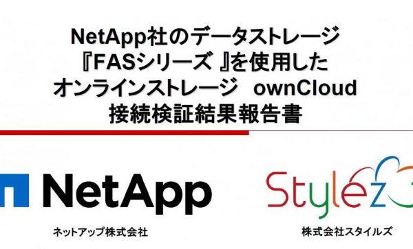 NetApp社のデータストレージ「FASシリーズ」を使用したオンラインストレージ ownCloud接続検証結果報告書