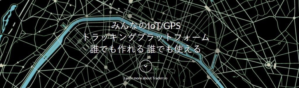trackrr-io-main