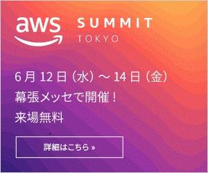 AWS SUMMIT 2019